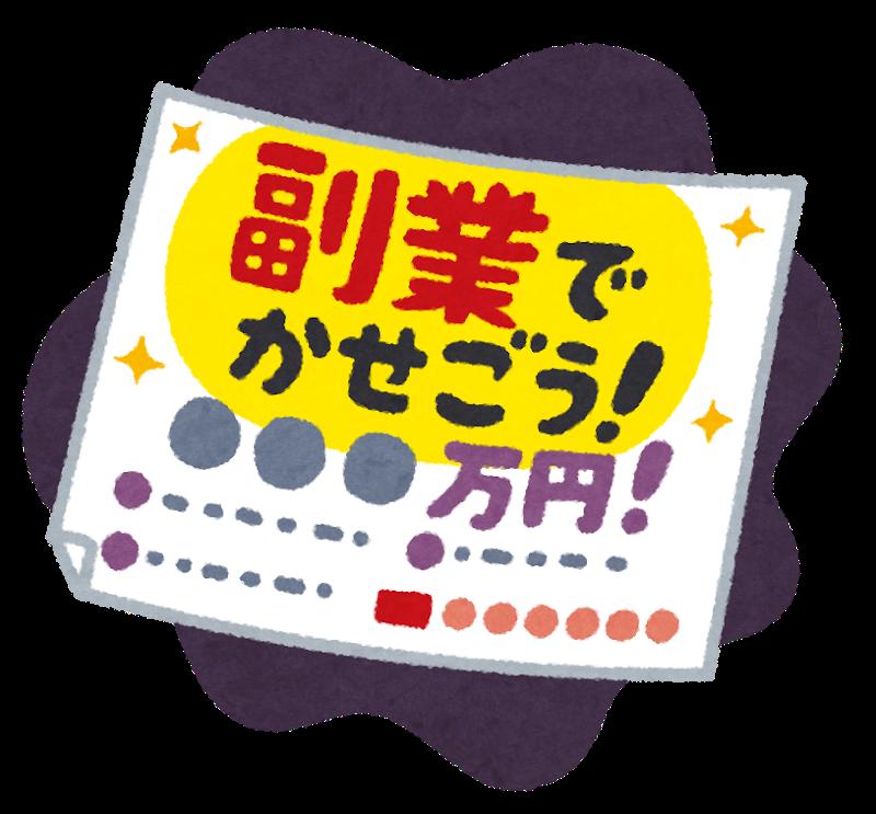 時給3万円で副業やってるが質問あるか?